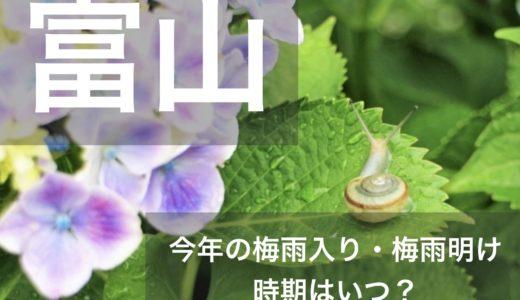 富山県(北陸地方)2019年の梅雨入りと梅雨明け宣言はいつ?平年の時期や傾向も!