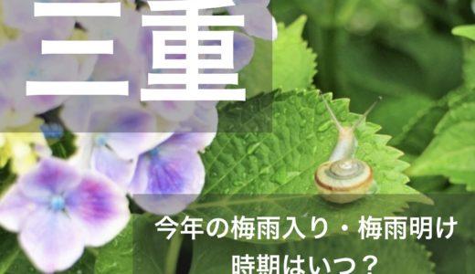 三重県(東海地方)2020年の梅雨入りと梅雨明け宣言はいつ?平年の時期や傾向も!