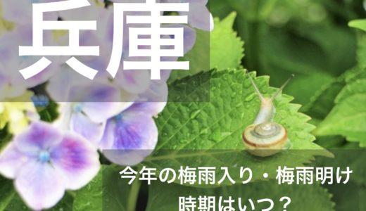 兵庫県(近畿地方)2019年の梅雨入りと梅雨明け宣言はいつ?平年の時期や傾向も!
