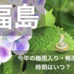 福島県(東北南部)2021年の梅雨入りと梅雨明け宣言はいつ?例年の時期や傾向も!