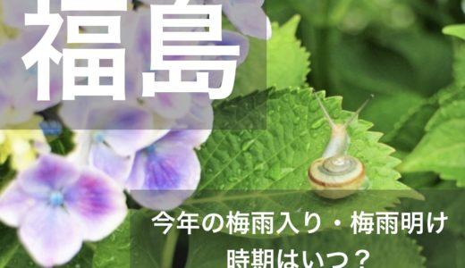 福島県(東北地方南部)2019年の梅雨入りと梅雨明け宣言はいつ?平年の時期や傾向も!