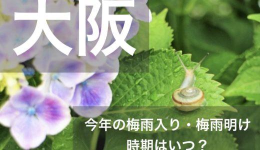 大阪府(近畿地方)2020年の梅雨入りと梅雨明け宣言はいつ?平年の時期や傾向も!