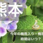 熊本県(北九州地方)2019年の梅雨入りと梅雨明け宣言はいつ?平年の時期や傾向も!