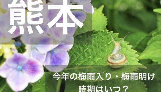 熊本県(北九州地方)2020年の梅雨入りと梅雨明け宣言はいつ?平年の時期や傾向も!