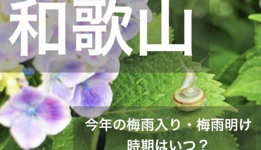 和歌山県(近畿地方)2019年の梅雨入りと梅雨明け宣言はいつ?平年の時期や傾向も!