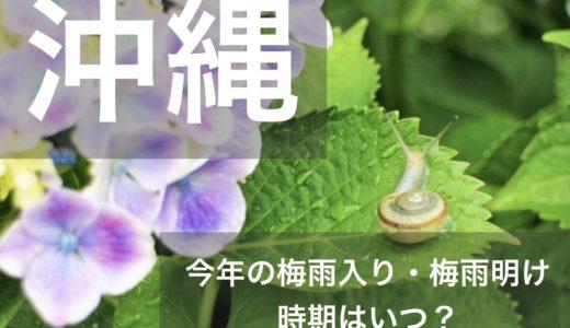 沖縄県2019年の梅雨入りと梅雨明け宣言はいつ?平年の時期や傾向も!