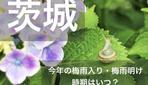茨城県(関東地方)2019年の梅雨入りと梅雨明け宣言はいつ?平年の時期や傾向も!