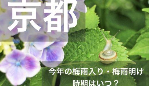 京都府(近畿地方)2019年の梅雨入りと梅雨明け宣言はいつ?平年の時期や傾向も!