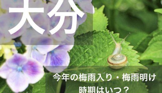 大分県(北九州地方)2019年の梅雨入りと梅雨明け宣言はいつ?平年の時期や傾向も!