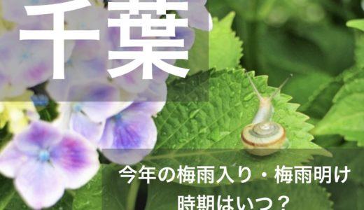千葉県(関東地方)2020年の梅雨入りと梅雨明け宣言はいつ?平年の時期や傾向も!