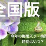 2019年日本各地の梅雨入りと梅雨明け宣言はいつ?全国地方別まとめ一覧!