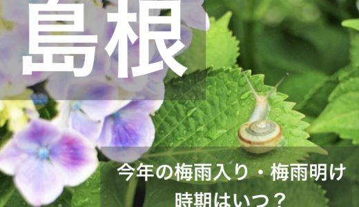 島根県(中国地方)2019年の梅雨入りと梅雨明け宣言はいつ?平年の時期や傾向も!
