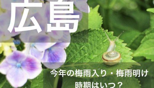広島県(中国地方)2019年の梅雨入りと梅雨明け宣言はいつ?平年の時期や傾向も!