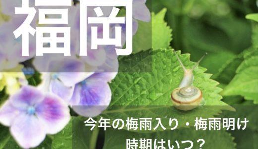 福岡県(北九州地方)2019年の梅雨入りと梅雨明け宣言はいつ?平年の時期や傾向も!