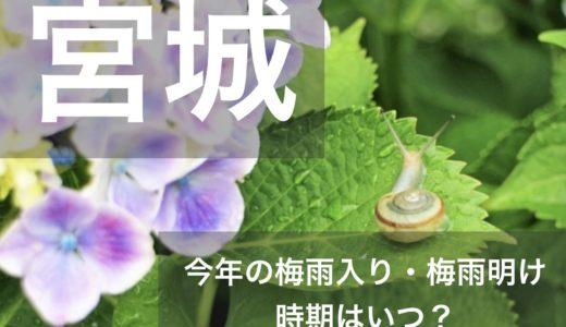 宮城県(東北地方南部)2019年の梅雨入りと梅雨明け宣言はいつ?平年の時期や傾向も!