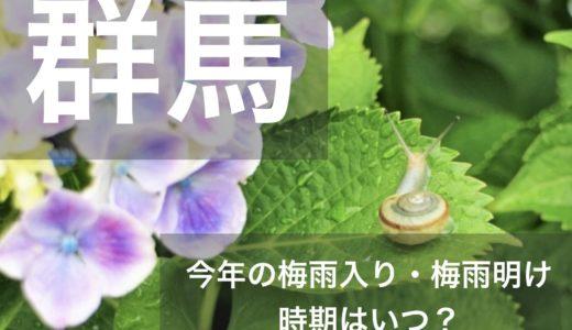 群馬県(関東地方)2019年の梅雨入りと梅雨明け宣言はいつ?平年の時期や傾向も!