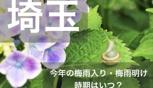 埼玉県(関東地方)2020年の梅雨入りと梅雨明け宣言はいつ?平年の時期や傾向も!