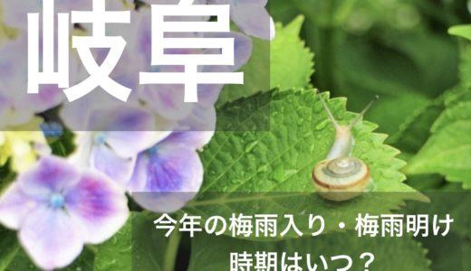 岐阜県(東海地方)2019年の梅雨入りと梅雨明け宣言はいつ?平年の時期や傾向も!