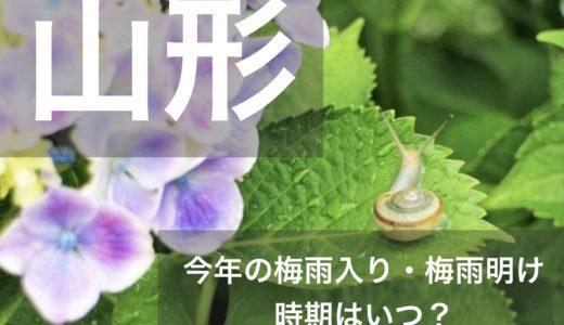 山形県(東北地方南部)2019年の梅雨入りと梅雨明け宣言はいつ?平年の時期や傾向も!