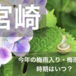 宮崎県(南九州地方)2019年の梅雨入りと梅雨明け宣言はいつ?平年の時期や傾向も!