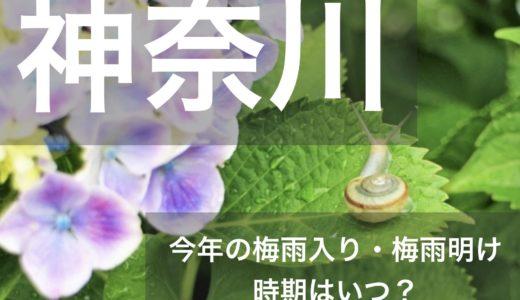 神奈川県(関東地方)2020年の梅雨入りと梅雨明け宣言はいつ?平年の時期や傾向も!