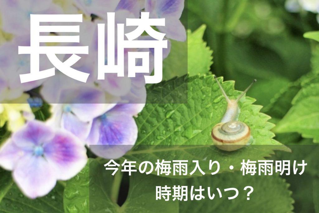 梅雨入り 長崎 2020