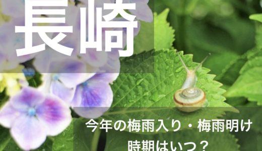 長崎県(北九州地方)2019年の梅雨入りと梅雨明け宣言はいつ?平年の時期や傾向も!