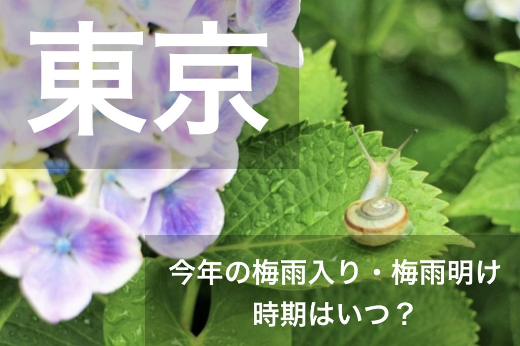梅雨明け 関東 例年