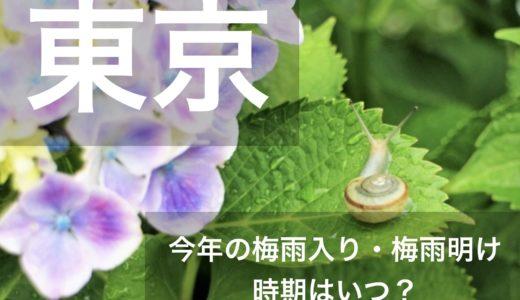 東京都(関東地方)2020年の梅雨入りと梅雨明け宣言はいつ?平年の時期や傾向も!