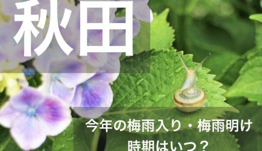 秋田県(東北地方北部)2019年の梅雨入りと梅雨明け宣言はいつ?平年の時期や傾向も!