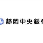静岡中央銀行2019年GW(ゴールデンウィーク)のATMの営業や窓口取扱時間はいつで手数料はいくら?