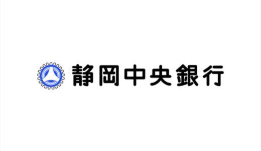 静岡中央銀行2020年お盆休みのATMの営業や窓口取扱時間はいつで手数料はいくら?