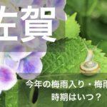 佐賀県(北九州地方)2020年の梅雨入りと梅雨明け宣言はいつ?平年の時期や傾向も!