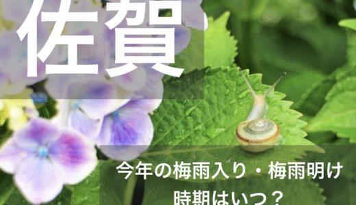佐賀県(北九州地方)2019年の梅雨入りと梅雨明け宣言はいつ?平年の時期や傾向も!