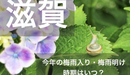 滋賀県(近畿地方)2019年の梅雨入りと梅雨明け宣言はいつ?平年の時期や傾向も!