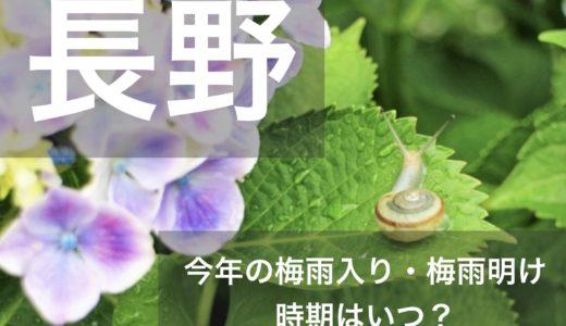 長野県(関東甲信地方)2019年の梅雨入りと梅雨明け宣言はいつ?平年の時期や傾向も!