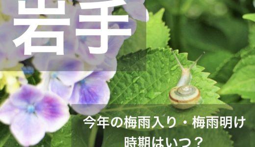 岩手県(東北地方北部)2019年の梅雨入りと梅雨明け宣言はいつ?平年の時期や傾向も!