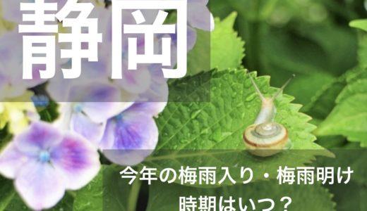 静岡県(東海地方)2019年の梅雨入りと梅雨明け宣言はいつ?平年の時期や傾向も!