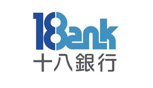 十八銀行2019年お盆休みのATMの営業や窓口取扱時間はいつで手数料はいくら?