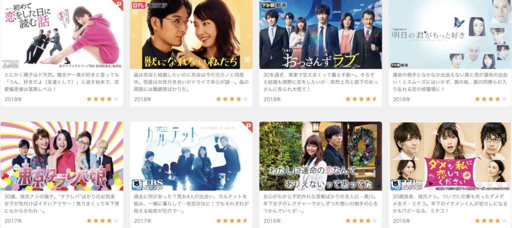 u-next-drama-01