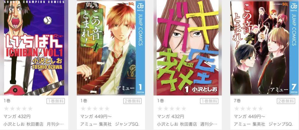 u-next-manga-01