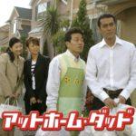 アットホームダッド(ドラマ)の1話〜最終回の動画を無料で全話視聴する方法!