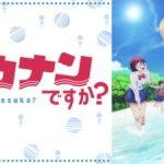 ソウナンですか?のアニメ動画を1話から最終回まで無料視聴する方法とは?