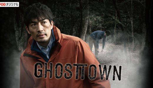 GHOSTTOWN(ドラマ)1話〜最終回の動画を全て無料で視聴する方法!