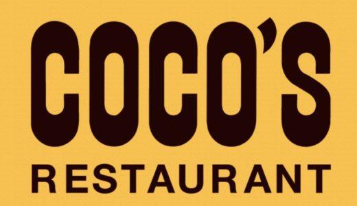 ココスのモーニングと朝食バイキングは何時まで?土日(週末)の価格や店舗とクーポンも!