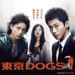 東京DOGSを1話〜最終回の動画で全話無料のフル視聴する方法!