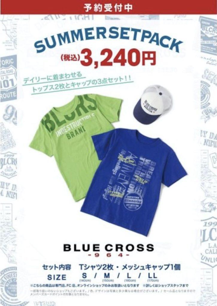 hukubukuro-bluekurosu-2019