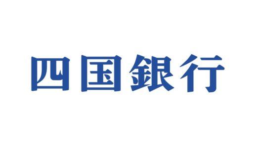 四国銀行2019年お盆休みのATMの営業や窓口取扱時間はいつで手数料はいくら?