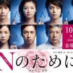 Nのために(ドラマ)の動画を1話〜最終回まで無料で視聴する方法とは?