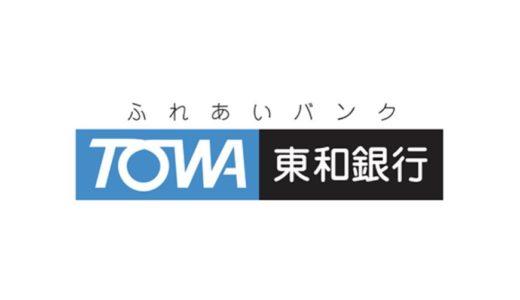 東和銀行2019年のお盆期間中のATMの営業や窓口取扱時間はいつで手数料はいくら?